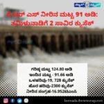ಕೆ.ಆರ್.ಎಸ್ ನೀರಿನ ಮಟ್ಟ 91 ಅಡಿ: ತಮಿಳುನಾಡಿಗೆ 2 ಸಾವಿರ ಕ್ಯುಸೆಕ್